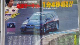 Nissan Skyline R33 GT R Speed Wagon (15)