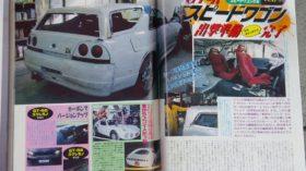 Nissan Skyline R33 GT R Speed Wagon (17)