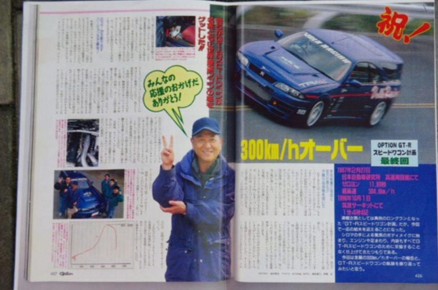 Nissan Skyline R33 GT R Speed Wagon (18)